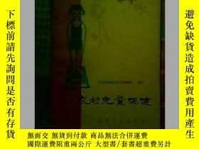 二手書博民逛書店農村兒童保健罕見78年一版一印Y18835 江蘇省如東縣婦幼保健