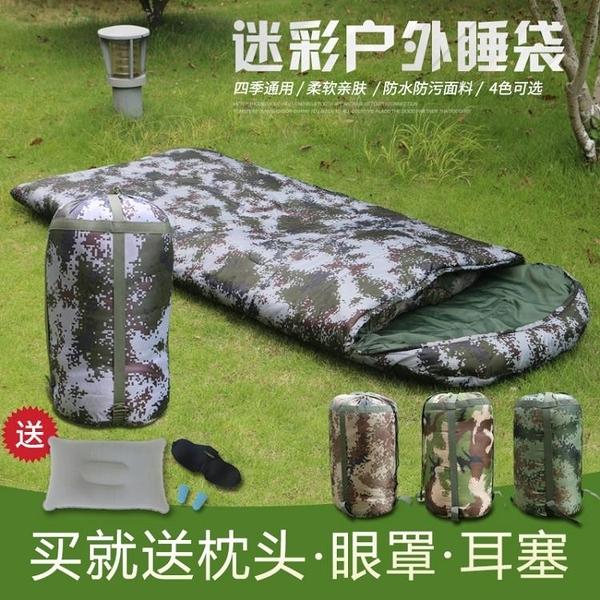 睡袋16新式迷彩睡袋07數碼室內大人保暖棉睡袋加厚秋冬季戶外露營成人 快速出貨