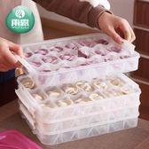 餃子盒 餃子盒 凍餃子多層速凍冰箱保鮮收納盒雞蛋盒水餃餛飩盒混沌托盤IGO 鹿角巷