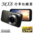 【小樺資訊】開發票贈16G路易視 MX8行車紀錄器 超高清1080P 4吋大螢幕