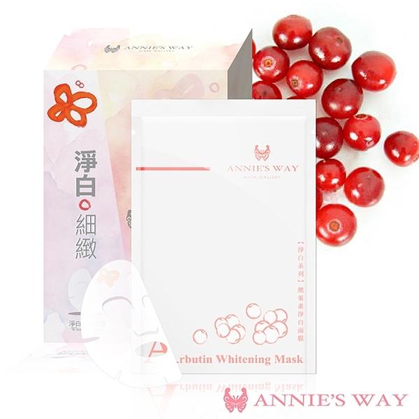 Annie,s Way 安妮絲薇 熊果素淨白隱形面膜 10片/盒