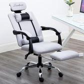 休閒舒適辦公椅電腦椅家用現代簡約網布書房折疊懶人學生辦工椅子igo『潮流世家』