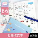 珠友 PF-11007 B6/32K記帳收支本/家計本/記帳本/理財收支簿-Pastel Fantasy