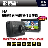 【發現者】H6 單鏡頭 GPS測速行車記錄器 *單鏡1296P/TS碼流/星光級SONY/區間偵測警示/150超廣角