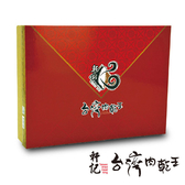 軒記-台灣肉乾王.大紅六喜禮盒(6包裝)(附提袋)﹍愛食網