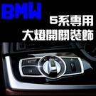 BMW 大燈開關裝飾貼 523 520 ...