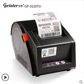 熱敏條碼票據不乾膠標簽打印機YY1162『黑色妹妹』
