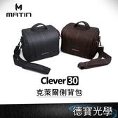 Matin 馬田 Clever 30 克萊爾側背包 30 炭灰/咖啡 帆布包 韓國 相機包 攝影包 一機1-2鏡 單眼 微單眼