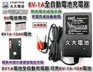 【久大電池】台灣製 6V1A 智慧型 充電器 充電機 可充6V1A~10A電池 NP電池 兒童車