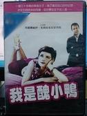 挖寶二手片-Y113-102-正版DVD-電影【我是醜小鴨】-瑪麗娜福伊 朱利安布瓦瑟利耶(直購價)