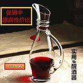 玻璃酒壺新款玻璃紅酒醒酒器 家用快速醒酒套裝帶把壺果汁瓶 個性酒壺歐式