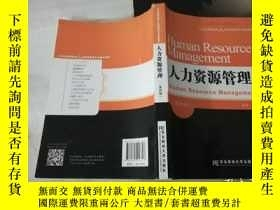 二手書博民逛書店罕見人力資源管理(第四版)Y104080 楊蓉 東北財經大學出版