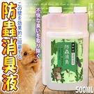 📣此商品48小時內快速出貨🚀》漢軒堂》漢軒堂高濃度防蟲消臭液-500ml/罐