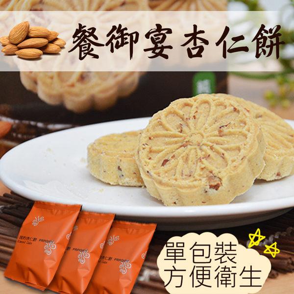 餐御宴杏仁餅8入176g/盒