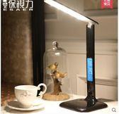 保視力LED臺燈護眼學習可充電 BS17152『樂愛居家館』