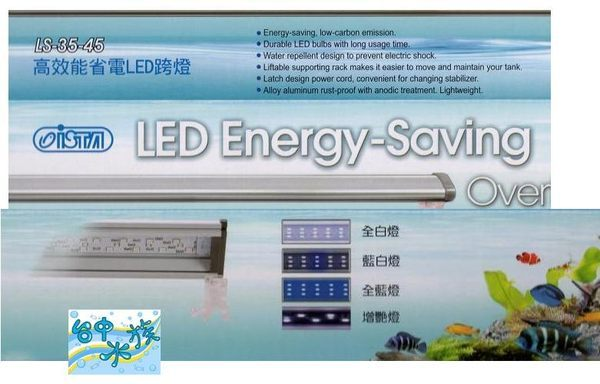 {台中水族}台灣ISTA-伊士達 高效能省電LED 跨燈==60cm(白燈40X1W ) --特價