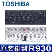 TOSHIBA R930 全新 繁體中文 鍵盤 R700 R705 R730 R731 R830 R835 R935