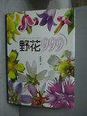 【書寶二手書T8/動植物_NMX】野花999_黃麗錦