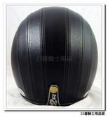 【M2R 300  黑 超質感 皮革 皮帽 安全帽 復古帽】可搭風鏡、可自取