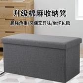 客廳儲物沙發凳子長方形收納儲物箱可坐人門口換鞋凳子布藝收納凳  ATF  夏季新品