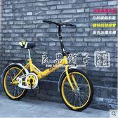 折疊自行車20寸男女學生單車減震迷你小型成人變速單速便攜代步車QM   良品鋪子