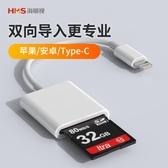 蘋果手機讀卡器SD卡相機iPhone轉接頭otg高速ipad安卓華為小米type-c轉換