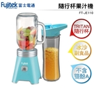 富士電通 隨身瓶果汁機 FT-JE110 藍 雙杯組送 保冰保溫杯