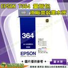 EPSON T364(364) 四色量販包 原廠盒裝墨水匣