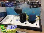[COSCO代購] C1118002 UE WONDERBOOM 2PACK 可攜式防水藍牙揚聲器二入 IPX7防水/可無線配對
