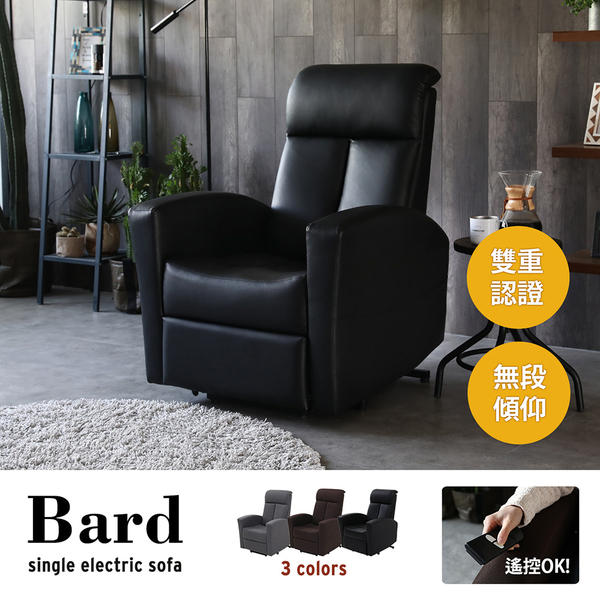 單人位 電動可躺式沙發/休閒起身椅/巴德/3色/H&D東稻家居