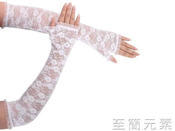 新娘手套新娘黑色蕾絲花邊長款手套舞台結婚薄款遮陽露指手套婚紗禮服配件 至簡元素