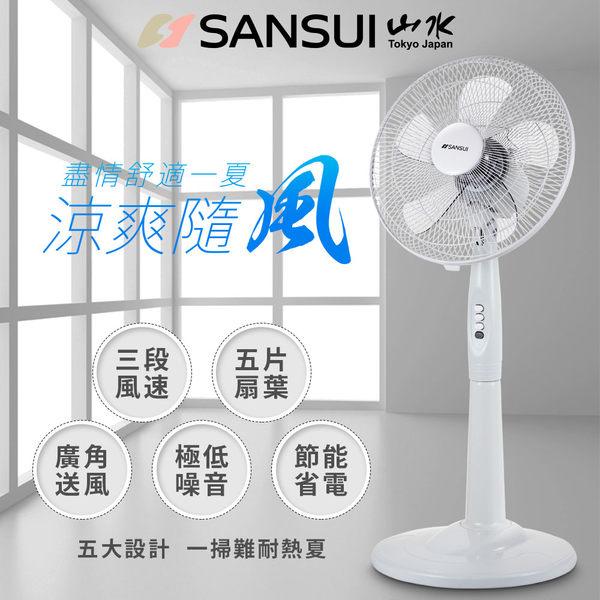 【SANSUI 山水】14吋涼風立扇(SAF-1470)