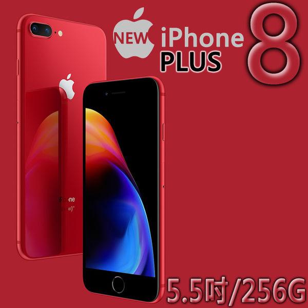 【星欣】紅色-APPLE IPHONE 8 Plus 5.5吋 256G 紅色玻璃美背 雙鏡頭 全新上市 直購價