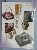 【書寶二手書T1/藝術_QCO】實用的紙黏土藝術