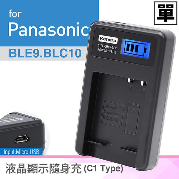 Kamera液晶充電器for Panosonic BLE9,BLC10