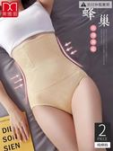 2條裝高腰收腹內褲女提臀純棉襠束腰三角褲冬【奈良優品】