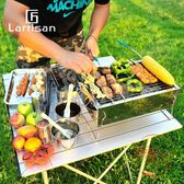 lartisan戶外燒烤架3人-5人木炭燒烤爐子jy家用不銹鋼燒烤工具全套【618又一發好康八九折】