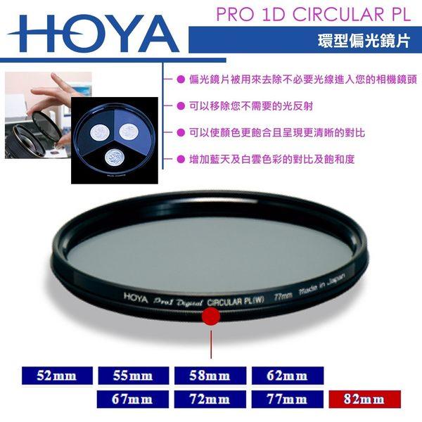 《飛翔無線3C》HOYA PRO 1D CIRCULAR PL 環型偏光鏡 82mm〔原廠公司貨〕廣角薄框 多層鍍膜