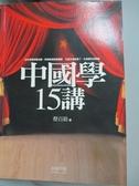 【書寶二手書T1/政治_JIW】中國學15講_蔡百銓