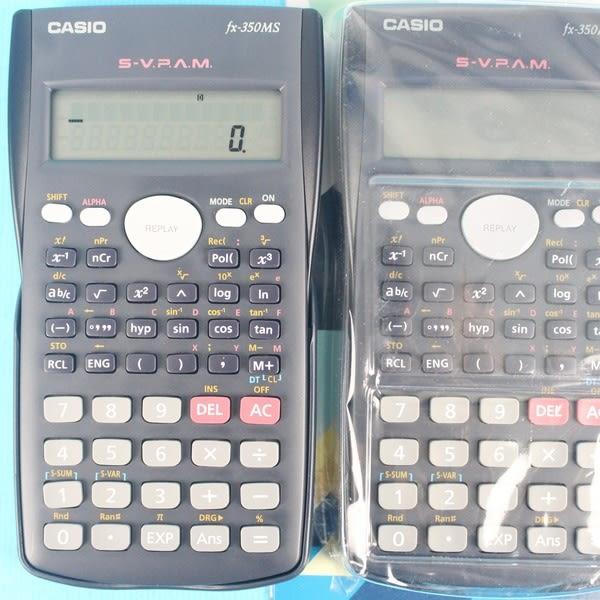 CASIO 卡西歐 FX-350MS 2行顯示標準型工程計算機/一台入{促499}