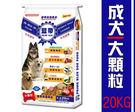 【藍帶高級狗食 - 第2包8折 】成犬【...