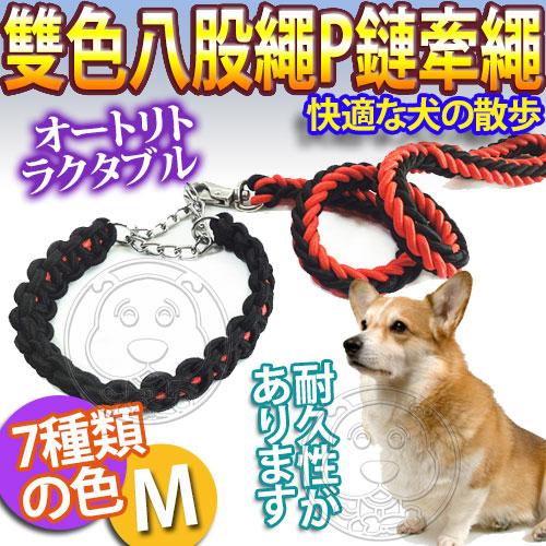 【培菓幸福寵物專營店】DYY》雙色八股繩P鏈中大型犬牽引帶M號120*1.5CM