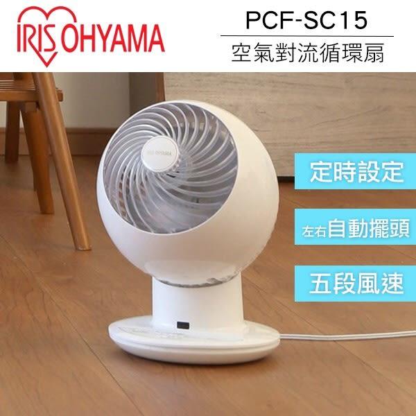 IRIS PCF-SC15  定時循環扇 電風扇 電扇 靜音 節能 群光公司貨 保固一年