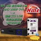 環名 HME 4路 數位錄影主機 AHD...