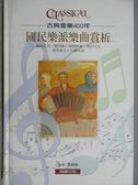 【書寶二手書T6/音樂_FRH】古典音樂400年-國民樂派樂曲賞析