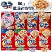 *KING*【12包組】Unicharm銀湯匙貓餐包60g·鬆軟口感老貓首選 貓餐包