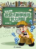 啟發式數學推理智力測驗第一冊(低年級)