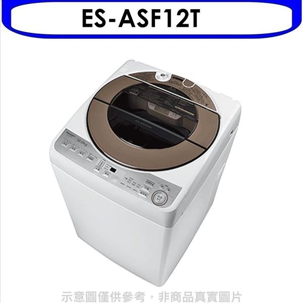 回函贈夏普【ES-ASF12T】12公斤變頻無孔槽洗衣機