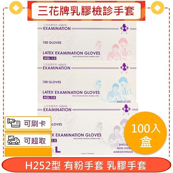 H252型 三花牌乳膠檢診手套 有粉手套 乳膠手套 100入/盒*愛康介護*