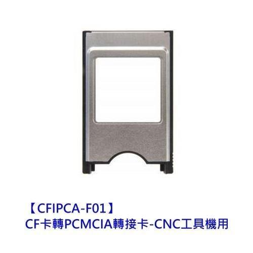 強銘 轉接卡 【CFIPCA-F01】 CF 轉 PCMCIA CNC車床 工具機 工業機台 FANUC 新風尚潮流